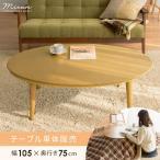 ショッピングこたつ こたつテーブル おしゃれ 105cm幅 楕円形 丸型 こたつ本体 木製 北欧 モダン フラットヒーター 炬燵 ナチュラル シンプル リビングテーブル コタツテーブル