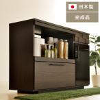 キッチンカウンター 食器棚 収納 120 レンジ台 キッチン収納 カウンター キッチンボード 幅120cm 北欧 モダン ミッドセンチュリー 日本製 完成品 間仕切り