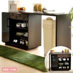 キッチンカウンター 食器棚 収納 伸縮 間仕切り キッチン収納 デスク おしゃれ モダン ミッドセンチュリー 北欧 完成品 日本製