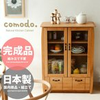 食器棚 完成品 カップボード 75 キッチンキャビネット 木製
