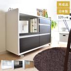 キッチンカウンター 間仕切り 収納 120幅 日本製 完成品