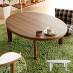 ショッピングこたつ こたつテーブル 丸型 楕円形 105cm おしゃれ こたつ本体 コタツテーブル 炬燵 木製 薄型ヒーター シンプル リビングテーブル センターテーブル