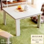 ショッピングこたつ こたつ こたつテーブル 正方形 60×60cm テーブル おしゃれ 北欧  本体 折れ脚 こたつテーブル 人気 モダン 炬燵 ミッドセンチュリー 木製