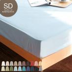 ボックスシーツ セミダブル ベッドシーツ 綿100% 日本製 ボックスタイプ シーツ カバー 寝具 プレーン ベッドカバー セミダブルサイズ シンプル