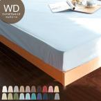 ボックスシーツ ワイドダブル ベッドシーツ 綿100% 日本製 ボックスタイプ カバー 寝具 ベッドカバー ホワイト ナチュラル ベージュ グレー ブラック ネイビー