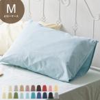 枕カバー ピローケース 43×63cm 綿 100% 日本製 まくらカバー 寝具 コットン 枕カバー Mサイズ ホワイト ナチュラル ベージュ グレー ブラック ネイビー