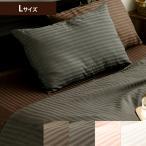 枕カバー ピローケース 50×70 サテン 高級 シンプル モダン コットン100% ホテル仕様 サテンストライプ 綿100% 寝具 カバー ピローケースLサイズ
