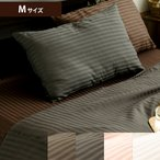 枕カバー ピローケース 43×63 サテン 高級 シンプル モダン コットン100% ホテル仕様 サテンストライプ 綿100% 寝具 ピローケースMサイズ