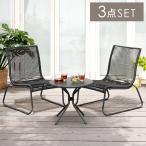 ガーデンテーブルセット 3点セット おしゃれ ガーデンテーブル 3点セット ガーデンチェア ガーデンファニチャー カフェ モダン 庭 ベランダ バルコニー