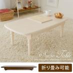 テーブル ローテーブル 折りたたみ 木製 センターテーブル リビングテーブル 90 北欧 ちゃぶ台 かわいい おしゃれ ナチュラル 折れ脚 人気 白 カフェ