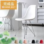 ダイニングチェア イームズチェア リプロダクト dsr ジェネリック家具 チェア チェアー イームズチェアー 北欧 カフェ 人気 おしゃれ イス 椅子 完成品