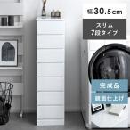 チェスト 完成品 7段 おしゃれ 白 ホワイト 収納家具