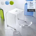 バスチェア セット バスチェアセット アクリル おしゃれ バスチェアー 洗面器 洗面桶 風呂椅子 バススツール 風呂桶 湯桶 バスチェアL 湯おけ 手おけ3点セット