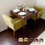 ダイニングテーブルセット 3点 2人掛け カフェ 北欧 モダン 木製 おしゃれ シンプル ダイニングセット 3点 幅75cm レトロ ミッドセンチュリー 正方形