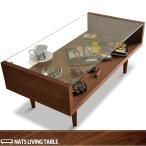 ローテーブル おしゃれ 北欧 木製 リビングテーブル ガラステーブル センターテーブル 収納 シンプル モダン ウォールナット ミッドセンチュリー