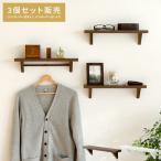 壁掛けラック 壁掛け 棚 収納 飾り棚 壁面ラック ウォールシェルフ 木製 白 ウォールラック ラック 3個セット 北欧 カフェ おしゃれ 人気 送料無料