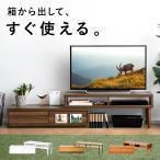 テレビ台 おしゃれ ローボード テレビボード 完成品 収納 伸縮 コーナー テレビラック 木製 北欧 モダン TV台 TVボード