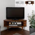 テレビ台 コーナー ローボード 収納 コンパクト テレビボード テレビラック 木製 家具 北欧 シンプル おしゃれ モダン ミッドセンチュリー 80cm tv台 tvボード