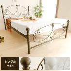 ベッド シングル フレーム シングルベッド パイプベッド アイアン スチール かわいい おしゃれ モダン フレンチ フレームのみ
