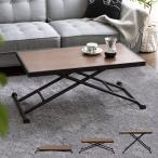 リビングテーブル 昇降式テーブル センターテーブル リフティングテーブル おしゃれ 北欧 モダン シンプル ローテーブル 高さ調整 キャスター付き