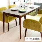 ダイニングテーブル 単品 4人用 北欧 モダン おしゃれ カフェ 木製 シンプル 140cm幅 長方形 レトロ ミッドセンチュリー テーブル単体販売 食卓 四人用