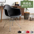 イームズチェア 完成品 おしゃれ アームシェルチェア リプロダクト ジェネリック家具 パソコンチェア オフィスチェア デスクチェア シンプル 肘付き 椅子 イス