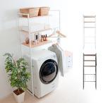 ランドリーラック 洗濯機ラック おしゃれ 北欧 収納 洗濯機棚 収納ラック 洗濯棚 白 黒 ホワイト ブラック 棚タイプ 脱衣所 洗濯機上収納