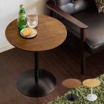 サイドテーブル おしゃれ 木製 北欧 テーブル ベッドサイドテーブル シンプル ソファーテーブル 丸テーブル 円形 丸型 カフェ風サイドテーブル