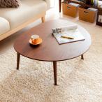 テーブル 木製 ローテーブル おしゃれ センターテーブル リビングテーブル ミッドセンチュリー ちゃぶ台 北欧 円形 丸型 シンプル モダン