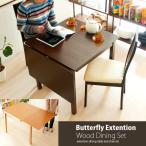 ダイニングテーブルセット 2人掛け 3点セット 伸縮 北欧 モダン 木製 カフェ おしゃれ ダイニングセット 3点 リビングダイニングセット 食卓 伸縮式