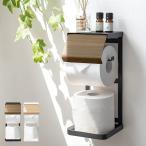 トイレットペーパーホルダー おしゃれ ペーパーホルダー トイレ 収納 棚付き 北欧 シンプル モダン トイレ用品 トイレットペーパー スタンド