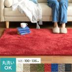 シャギーラグ - ラグ ラグマット おしゃれ 長方形 洗える 北欧 シャギーラグ 100×135cm オールシーズン シンプル ふかふか カーペット 絨毯 じゅうたん リビングラグ