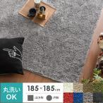 シャギーラグ - ラグ ラグマット おしゃれ 洗える 2畳 北欧 正方形 丸 円形 シャギーラグ 185x185 ホットカーペット対応 ふかふか センターラグ リビングラグ 絨毯 ダイニング
