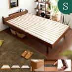 ベッド シングル フレーム すのこ すのこベッド シングルベッド 木製 桐すのこベッド フレームのみ 北欧 コンセント付き