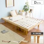 ベッドフレーム ダブル すのこベッド スノコベッド ダブルベッド 高さ調節 木製 おしゃれ ナチュラル 北欧 人気 ダブルサイズ 白 フレームのみ マットレス無し