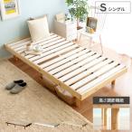 ベッドフレーム シングル すのこベッド スノコベッド シングルベッド 高さ調節 木製 おしゃれ 北欧 人気 シングルサイズ 白 フレームのみ マットレス無し