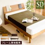 ベッド セミダブル すのこ 桐 フレーム 高さ調節 すのこベッド セミダブルベッド 木製 北欧 モダン シンプル おしゃれ コンセント付き フレームのみ タモ 天然木