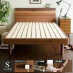 ベッド シングル フレーム すのこ すのこベッド シングルベッド 木製 シンプル おしゃれ コンセント付き 桐 フレームのみ