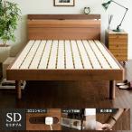 ベッド セミダブル すのこ 桐 フレーム 高さ調節 すのこベッド セミダブルベッド 木製 シンプル おしゃれ コンセント付き フレームのみ ウォールナット