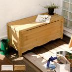 ガーデンベンチ おしゃれ 木製 収納 木製ガーデンベンチ