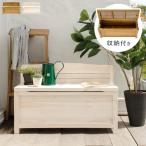 ガーデンベンチ おしゃれ 木製ガーデンベンチ 収納 ベンチストッカー 屋外 90cm幅 テラス ベランダ ガーデン 玄関収納