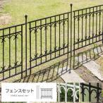 ガーデンフェンス アイアンフェンス 柵 おしゃれ 差し込み ラティス 屋外 ガーデニング 庭 エクステリア 仕切り 白 黒 ホワイト ブラック フェンスセット