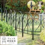 ガーデンフェンス アイアン おしゃれ 埋め込み フェンス 柵 ガーデニング 屋外 庭 エクステリア 仕切り 北欧 かわいい ホワイト ブラック フェンス単品販売