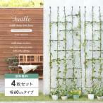 ガーデン フェンス アイアン ガーデニング ラティス ガーデンフェンス グリーンカーテン おしゃれ 屋外 庭 柵 仕切り 目隠し 差し込み つる 幅60cm 4枚セット