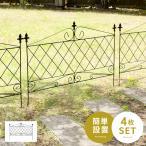 ガーデン フェンス アイアン ガーデンフェンス アイアンフェンス 柵 おしゃれ ガーデニング 屋外 庭 花壇 間仕切り ブラック 簡単設置 4枚セット