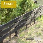 フェンス ガーデンフェンス 木製 おしゃれ ウッドフェンス 柵 差し込み ラティス 屋外 ガーデニング 庭 ボーダーフェンス 3枚セット ホワイト ダークブラウン