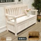 ガーデンベンチ おしゃれ 木製ガーデンベンチ 収納