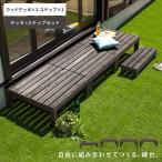 縁台 木製 おしゃれ 縁側 ウッドデッキ 踏み台 ステップ台 セット 天然木 木製デッキ縁台 庭 屋外 ガーデン 90cm幅 ウッドデッキ×3 ステップセット販売