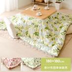 こたつ布団 正方形 180×180cm コタツ布団 北欧 かわいい こたつ掛け布団 ピンク グリーン