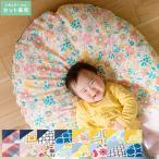 お昼寝マット せんべい 座布団 赤ちゃん 日本製 綿100% 洗える お昼寝クッション リビング おむつ替え ベビークッション かわいい レギュラーサイズ セット販売